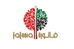 eFatoora – logo_1517209557
